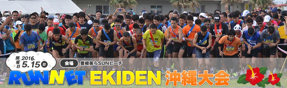 RUNNET EKIDEN 沖縄大会【公式】