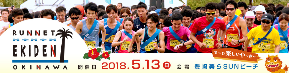 RUNNET EKIDEN 沖縄【公式】